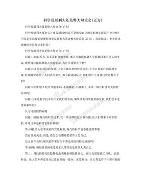 科学发展利大还是弊大辩论会(正方).doc