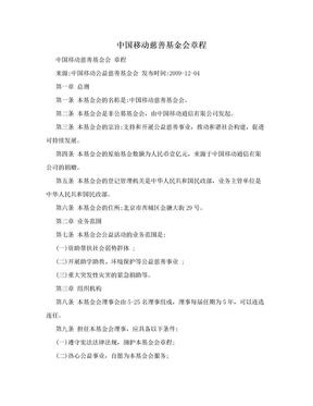 中国移动慈善基金会章程.doc