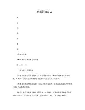 氯化物的测定硝酸银滴定法.doc