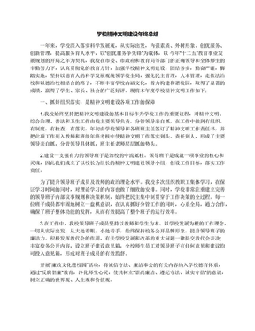 学校精神文明建设年终总结.docx