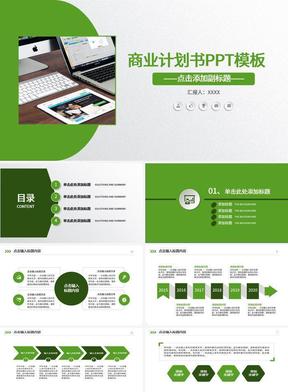 绿色通用商业创业计划书PPT模板.pptx