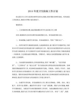 卫生防病工作计划.doc