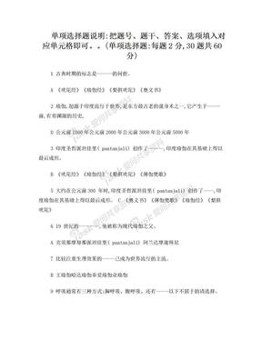 瑜伽初级试题(全部试题)word.doc