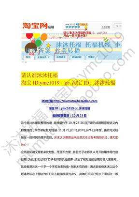 11月10日18日24日王京竹托福机经沐沐托福.pdf