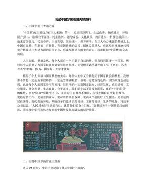 我的中国梦黑板报内容资料.docx