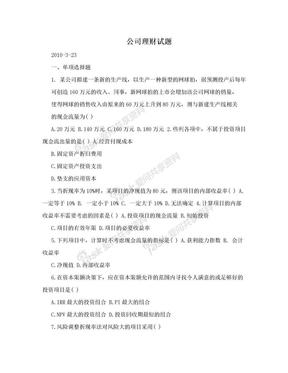 公司理财试题.doc