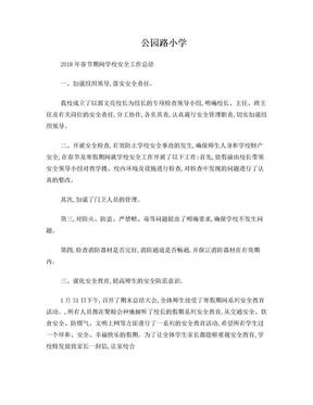 春节期间学校安全工作总结.doc