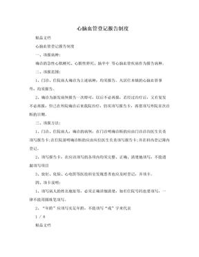 心脑血管登记报告制度.doc