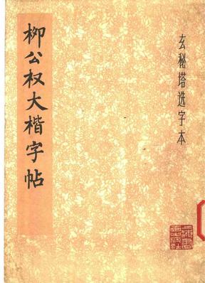 柳公权大楷字帖.pdf