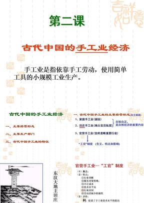 二、古代中国的手工业经济2.ppt