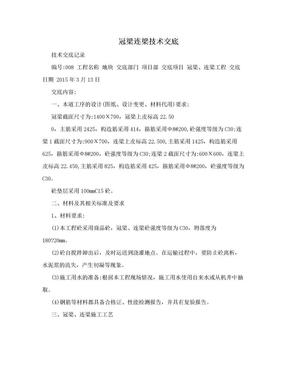 冠梁连梁技术交底.doc
