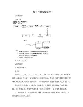 07年度预算编制程序.doc