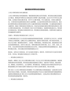 国内财务分析研究状态文献综述.docx