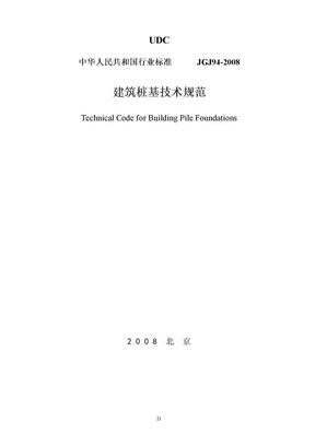 建筑桩基技术规范 JGJ94-2008.doc