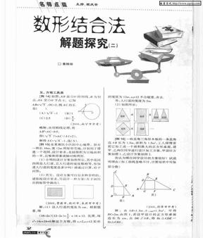 数形结合法解题探究(二).pdf