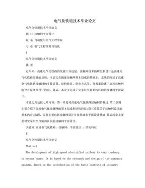 电气化铁道技术毕业论文.doc