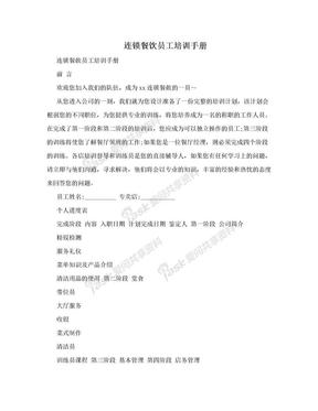 连锁餐饮员工培训手册.doc