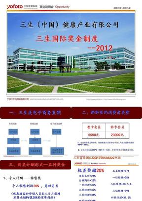 三生中国最新奖金制度.ppt