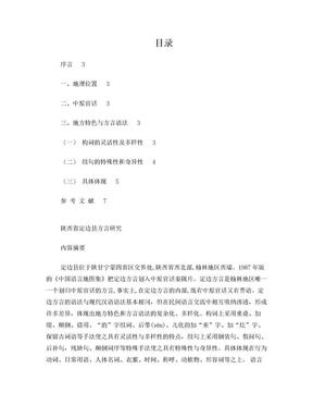 定边方言研究.doc