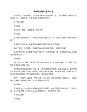 读书笔记摘抄大全500字.docx