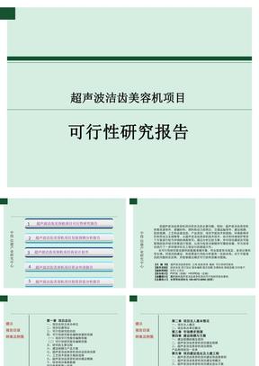 超声波洁齿美容机项目可行性研究报告.ppt