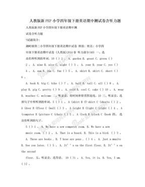 人教版新PEP小学四年级下册英语期中测试卷含听力题.doc