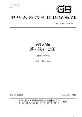 GB 19630.2-2005-T 有机产品  第2部分:加工.doc