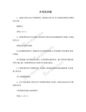 安全监理员考试题(多选题).doc