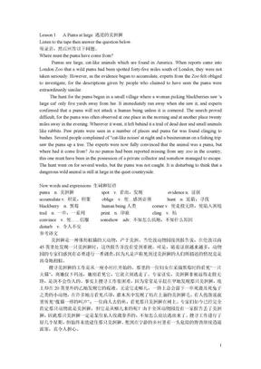 概念英语第三册1-20.doc