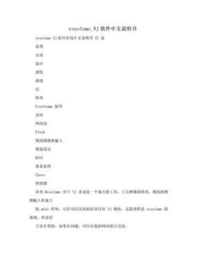 resolume_VJ软件中文说明书.doc