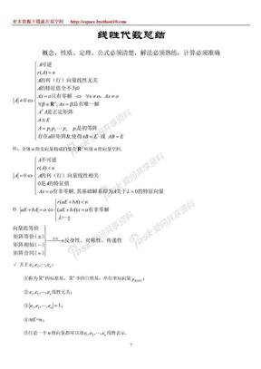 (考研)线性代数总结.doc