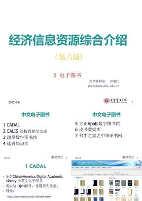 经济信息资源综合介绍(第6版) 2-4 电子图书 电子期刊 电子报纸 80页.ppt