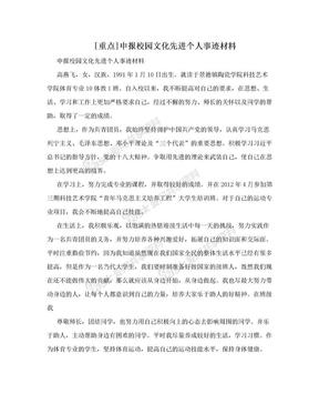 [重点]申报校园文化先进个人事迹材料.doc