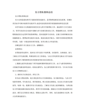 实习带队教师总结.doc