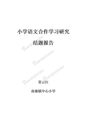 小学语文合作学习研究结题报告.doc