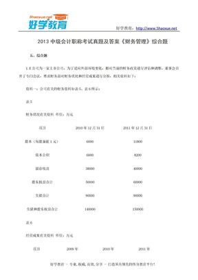2013中级会计职称考试真题及答案《财务管理》综合题.doc