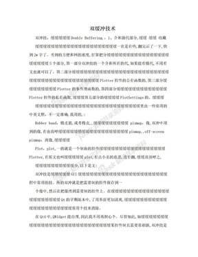 双缓冲技术.doc