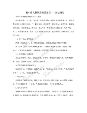 初中作文新颖别致的开篇十二妙法题记.doc