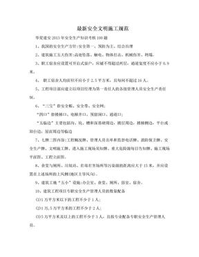 最新安全文明施工规范.doc