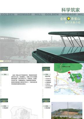 深圳金地香蜜规划设计方案92268897.ppt