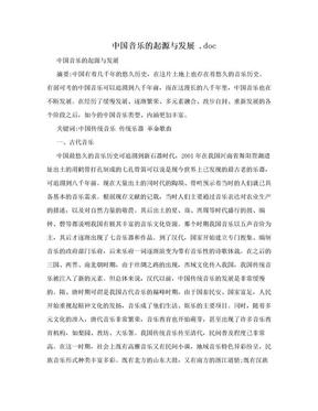 中国音乐的起源与发展 .doc.doc