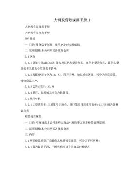 大潤發營運規范手冊_1.doc