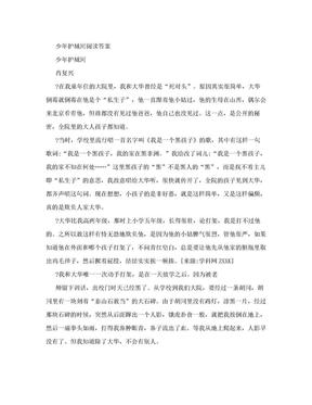 少年护城河阅读答案.doc