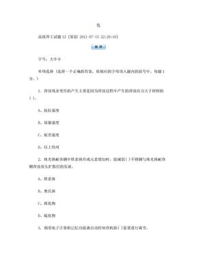 焊接技师(高级技师)考试题.doc
