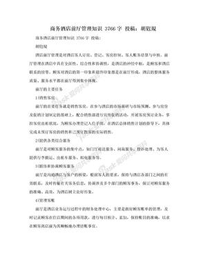 商务酒店前厅管理知识 3766字 投稿:胡覎規.doc
