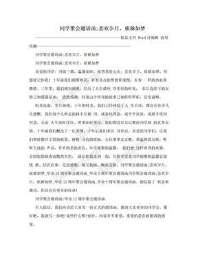 同学聚会邀请函;悲欢岁月,依稀如梦.doc