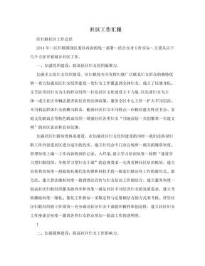 社区工作汇报.doc