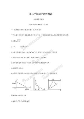 2019年最新湖北省武汉市八年级下学期期中模拟数学试题有答案.docx