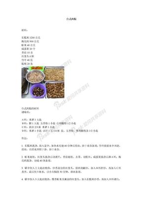 台式肉粽.doc