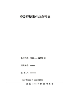 突发环境事件应急预案.doc